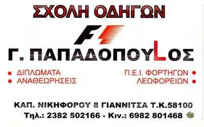 Σχολή Οδηγών Γ. Παπαδόπουλος Γιαννιτσά