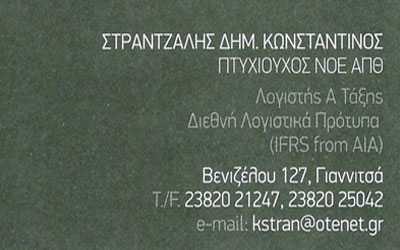 Στράντζαλης Κωνσταντίνος, Λογιστής Γιαννιτσά