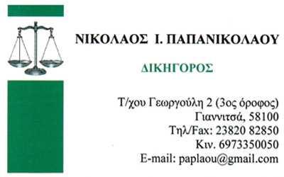Παπανικολάου Νικόλαος, Δικηγόρος, Γιαννιτσά