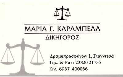 Καράμπελα Μαρία, Δικηγόρος, Γιαννιτσά