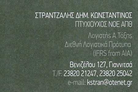 strantzalisinternet1