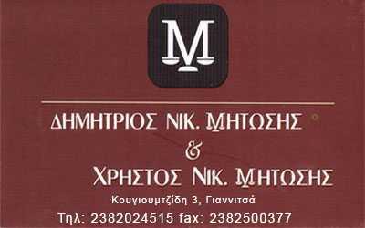 Δικηγορικό γραφείο Δημήτρης & Χρήστος Μητώσης Γιαννιτσά