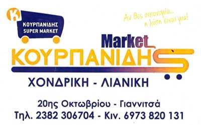 Κουρπανίδης Market, Γιαννιτσά