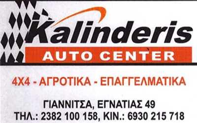 Καλινδέρης, Auto Center, Γιαννιτσά