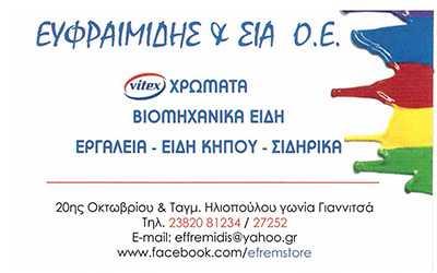 Ευφραιμίδης, Χρώματα-Εργαλεία, Γιαννιτσά