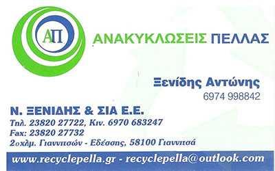 Ξενίδης, Ανακυκλώσεις Πέλλας