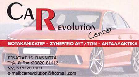 Car Evolution Center, Βουλκανιζατέρ - Συνεργείο Αυτοκινήτων - Ανταλλακτικά