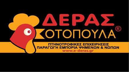 Δέρας Κοτόπουλα, Γιαννιτσά