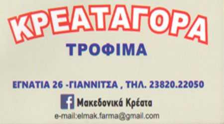 ΚΡΕΑΤΑΓΟΡΑ, Γιαννιτσά