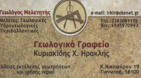 Κυριακίδης Χ. Ηρακλής, Γεωλόγος, Γιαννιτσά