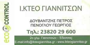 Ι ΚΤΕΟ ΓΙΑΝΝΙΤΣΩΝ