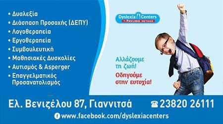 dislexiacenterinternet