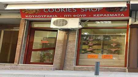 Ζαχαροπλαστείο, Cookies Shop, Γιαννιτσά