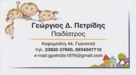 Πετρίδης Γεώργιος, παιδίατρος, Γιαννιτσά