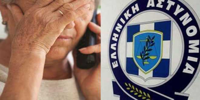 Συνελήφθησαν στα Γιαννιτσά για τηλεφωνικές απάτες – Απέσπασαν ...