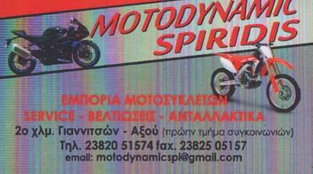 SPIRIDIS MOTODYNAMIC, 2ο χλμ Γιαννιτσών-Αξού