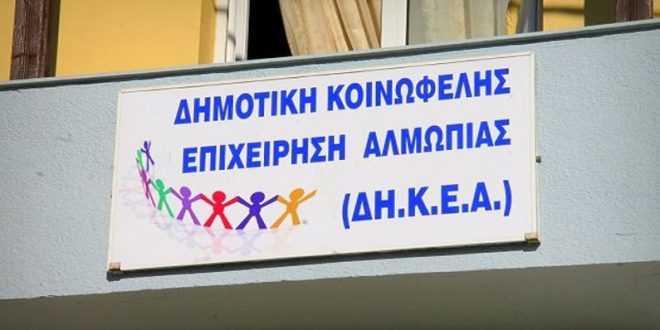ΔΗ.Κ.Ε. Αλμωπίας: Ξεκινήσουν οι εγγραφές στο ΚΔΑΠ Αριδαίας – Λόγος ...