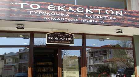 ΤΟ ΕΚΛΕΚΤΟΝ, Γιαννιτσά