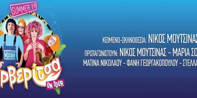 ΒΕΡΒΕΡΙΤΣΑ – Η παράσταση του Νίκου Μουτσινά στα Γιαννιτσά! Κερδίστε προσκλήσεις