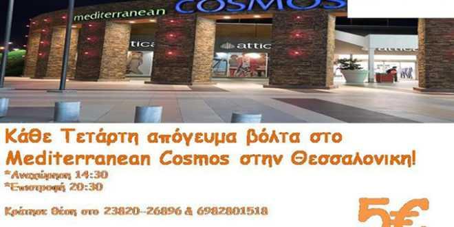 Βόλτα στο COSMOS με 5 ευρώ, μόνο με το Perperidis travel από τα Γιαννιτσά