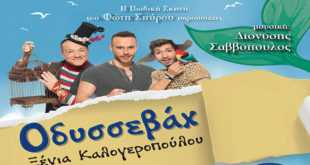"""""""Οδυσσεβάχ"""" η παράσταση της Ξένιας Καλογεροπούλου σε Γιαννιτσά και Έδεσσα – Κερδίστε δωρεάν προσκλήσεις"""