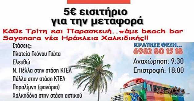 Sayonara lounge beach bar – Κάθε Τρίτη και Παρασκευή με 5 ευρώ για μπάνιο!