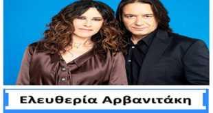 Συναυλία Αρβανιτάκη-Κότσιρα στο Ανοιχτό Θέατρο Γιαννιτσών – Κερδίστε δωρεάν προσκλήσεις
