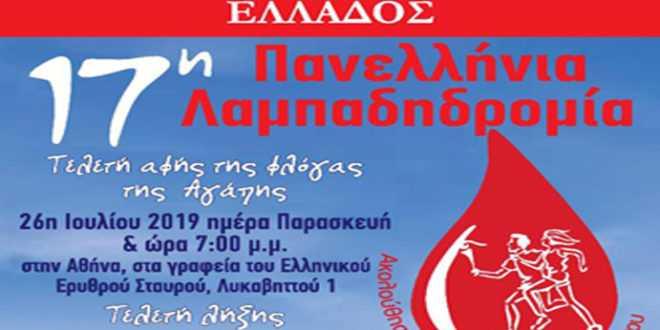 17η Πανελλήνια Λαμπαδηδρομία Εθελοντών Αιμοδοτών στην Περιφέρεια Κ. Μακεδονίας