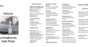 Επέτειος της 14ης Σεπτεμβρίου στα Γιαννιτσά, με εκδηλώσεις μνήμης