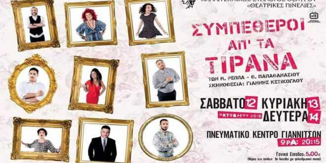"""Σύλλογος Θεάτρου """"Θεατρικές Πινελιές"""": Έρχεται η παράσταση """"Συμπέθεροι απ' τα Τίρανα"""" στα Γιαννιτσά"""
