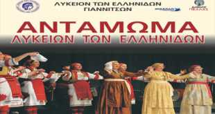 9ο Αντάμωμα Λυκείων των Ελληνίδων στα Γιαννιτσά