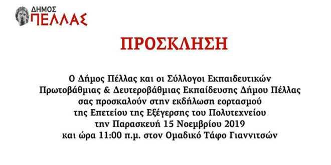 Εκδηλώσεις για το Πολυτεχνείο από τον δήμο Πέλλας