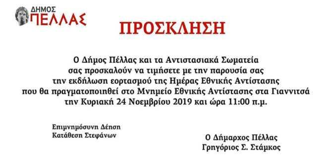 Πρόσκληση στην εκδήλωση μνήμης της Εθνικής Αντίστασης, στα Γιαννιτσά