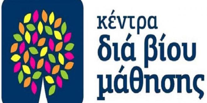 Αποτέλεσμα εικόνας για Πρόσκληση εκδήλωσης ενδιαφέροντος συμμετοχής στα τμήματα μάθησης του Κέντρου Διά Βίου Μάθησης (Κ.Δ.Β.Μ.) Δήμου Έδεσσας