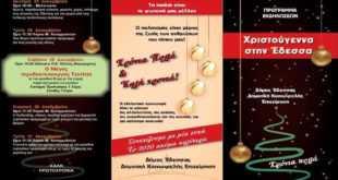 Χριστούγεννα στην Έδεσσα, με άναμμα του δέντρου και εκδηλώσεις