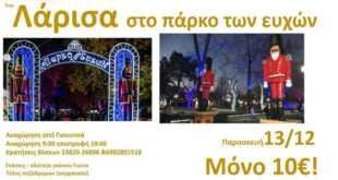 Φύγαμε για Λάρισα! Στο Πάρκο των Ευχών, με το Perperidis Travel Giannitsa