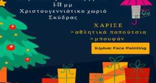 Χριστουγεννιάτικη γιορτή Εθελοντισμού από την ομάδα «ΣτηρίΖω στη Σκύδρα»