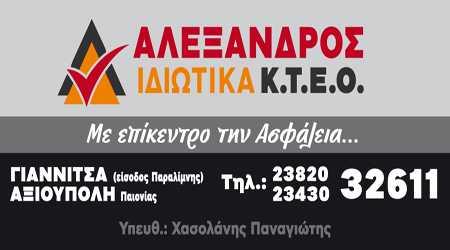 Ι. ΚΤΕΟ Αλέξανδρος, 5ο χλμ Γιαννιτσών-Θεσσαλονίκης