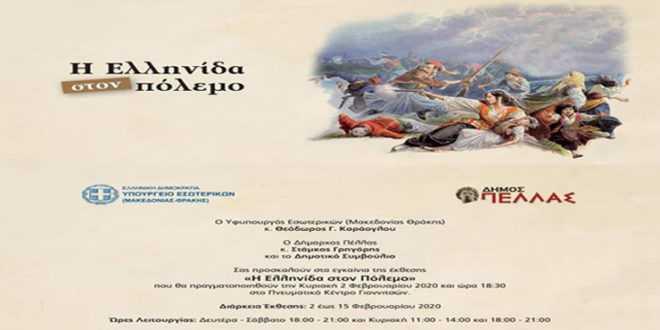 «Η Ελληνίδα στον Πόλεμο»-Έκθεση του Υφ. Μακεδονίας-Θράκης και του Δήμου Πέλλας