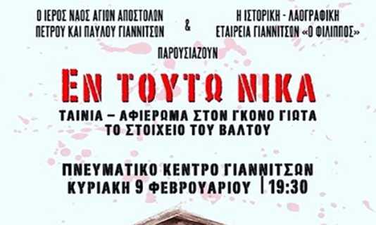 «Εν Τούτω Νίκα», ταινία-αφιέρωμα στον Μακεδονομάχο Γκόνο Γιώτα, στα Γιαννιτσά