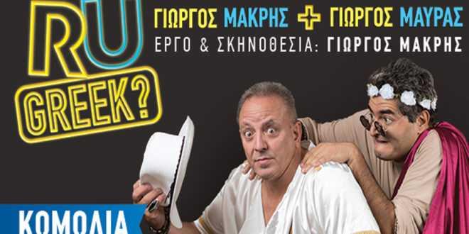"""RU GREEK""? Η Κωμωδία της χρονιάς, έρχεται σε Έδεσσα και Αριδαία – Κερδίστε δωρεάν προσκλήσεις"