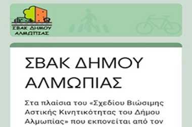 Ερωτηματολόγιο για το «Σχέδιο Βιώσιμης Αστικής Κινητικότητας του Δήμου Αλμωπίας»