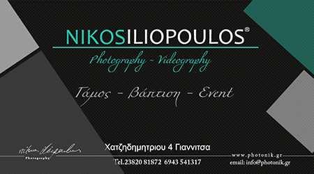 Ηλιόπουλος Νίκος, art photography, Γιαννιτσά