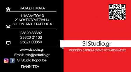 Si Studio, Ηλιόπουλος Δημήτρης, photography