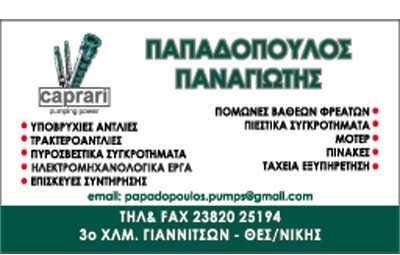 Παπαδόπουλος Παναγιώτης, caprari, Υλικά Άντλησης-Άρδευσης