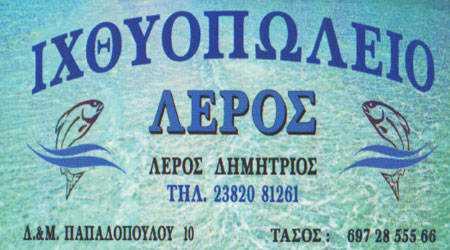 Λέρος, ιχθυοπωλείο, Γιαννιτσά