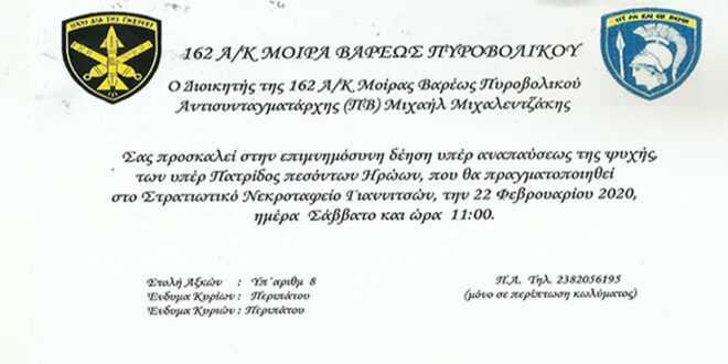 """Μνημόσυνο των υπέρ Πατρίδος πεσόντων Ηρώων, στο Στρατόπεδο """"Κ. Άγρα"""" στα Γιαννιτσά"""