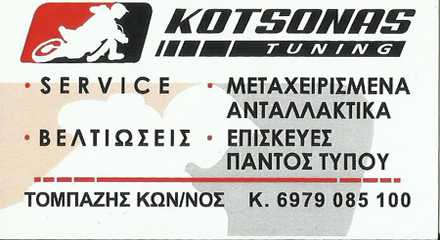 KOTSONAS TUNING, Τομπάζης Κωνσταντίνος, Γιαννιτσά