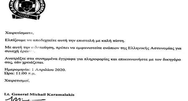 Ελληνική Αστυνομία: Ενημέρωση για μήνυμα-απάτη στο διαδίκτυο! ΜΗΝ ανοίγετε