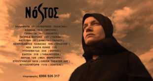 Νόστος, Ρίζα μ' και κλαδί μ'… με τον Τάκη Βαμβακίδη στα Γιαννιτσά – Κερδίστε προσκλήσεις